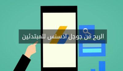 طرق الربح من جوجل ادسنس