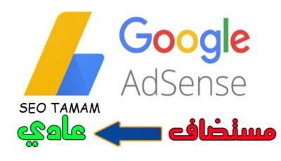 مشكلة عدم قبول ترقية حسابات ادسنس المصرية