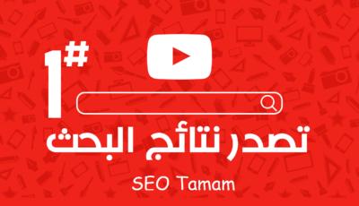 عوامل ترتيب الفديوهات فى يوتيوب لتصدر الصفحات الأولى