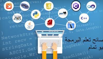 أساسيات تعلم لغات البرمجة