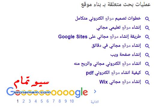 البحث عن بناء موقع