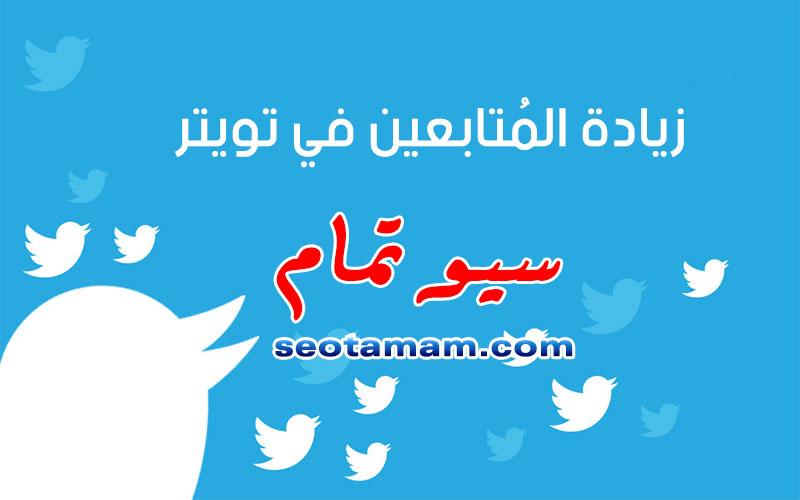 زيادة المُتابعين في تويتر