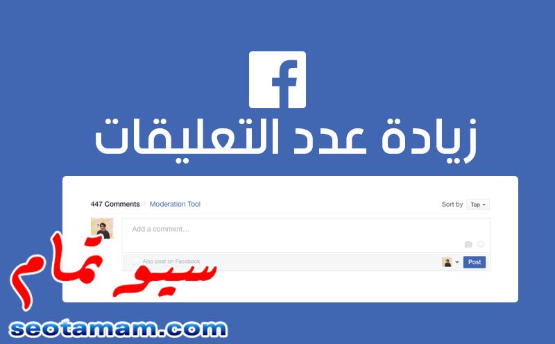 زيادة عدد تعليقات فيسبوك