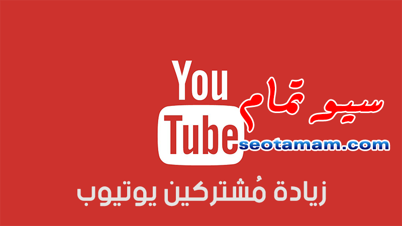 زيادة مشتركين يوتيوب