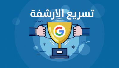 تسريع أرشفة الموقع في جوجل