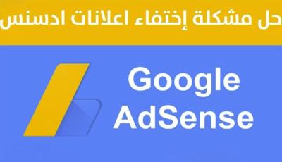حل مشكلة إختفاء إعلانات جوجل ادسنس من الموقع