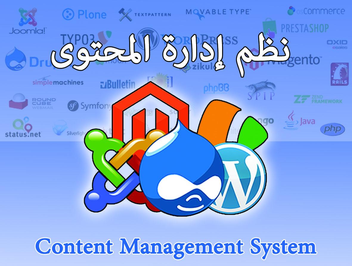 أفضل برامج إدارة المحتوى ومنصات التدوين