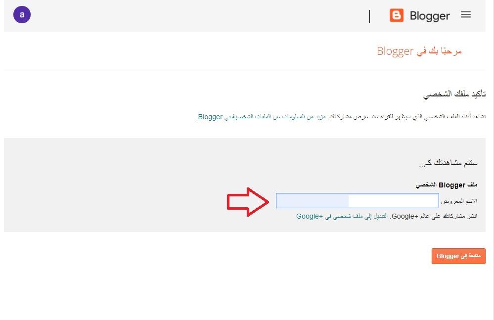 إنشاء مدونه بلوجر