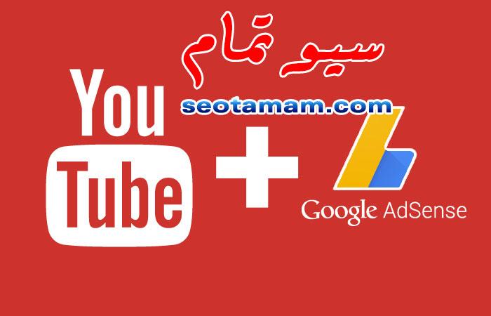 الربح من يوتيوب من خلال جوجل أدسنس