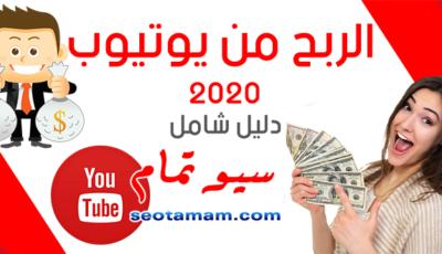 الربح من يوتيوب 2020 ( دليل شامل )