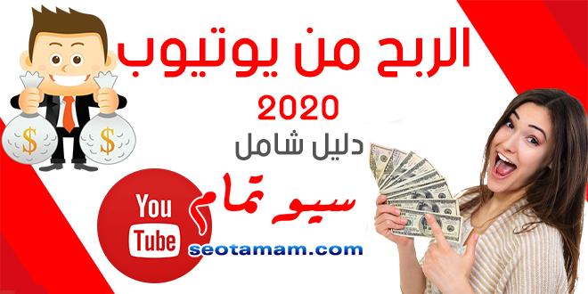 الربح من يوتيوب