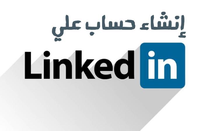 كيفية إنشاء حساب لينكد ان LinkedIn ( خطوة بخطوة )