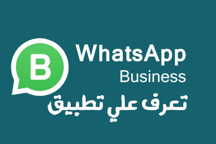 "ما هو واتساب بزنس Whatsapp Business ""واتساب للأعمال"" وما هى مميزاته"