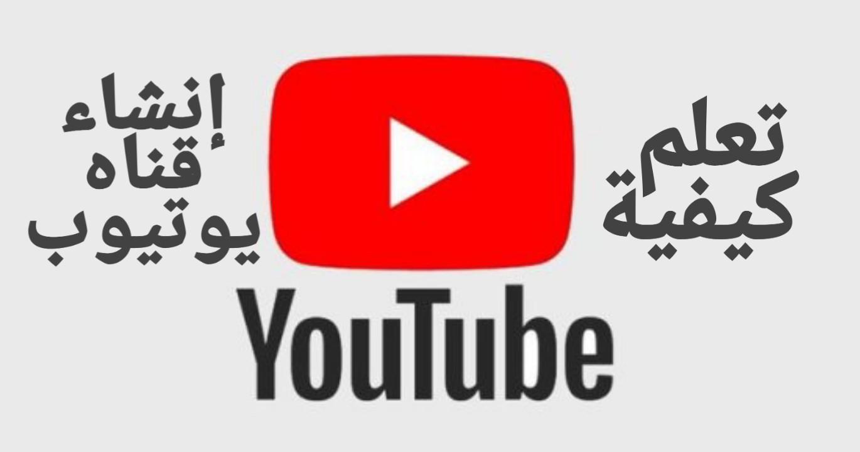 كيفية إنشاء قناة على اليوتيوب خطوه بخطوه ( شرح بالصور )