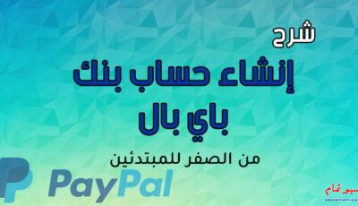 شرح موقع وبنك باي بال Paypal من الصفر للمبتدئين