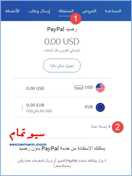 تغيير العملة