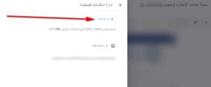 طريقة ايقاف اعلانات ادسنس من صفحة او موضوع معين والتحكم في ظهورها