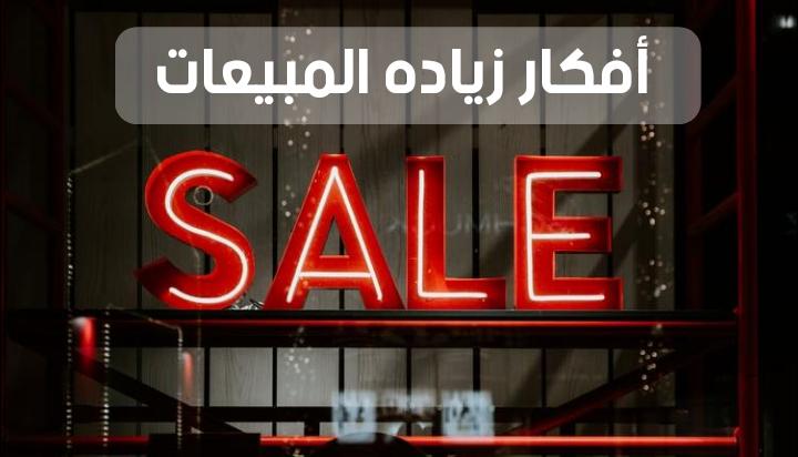 زيادة المبيعات: أفكار لزيادة المبيعات ومضاعفة أرباحك