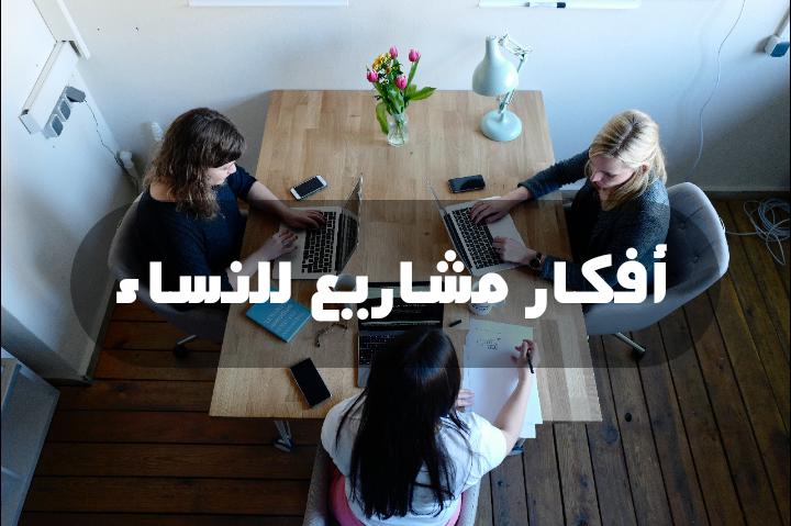 المشاريع الصغيرة و 5 أفكار للنساء في 2020