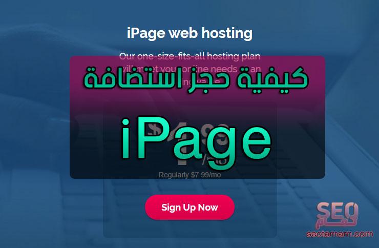 شرح استضافة آي بيج iPage : المميزات وطريقة الشراء منها