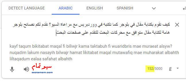 جوجل ترجمة الوصف