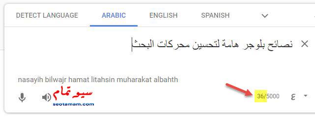 جوجل ترجمة