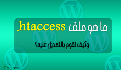 ما هو ملف .htaccess وكيف تقوم بالتعديل عليه