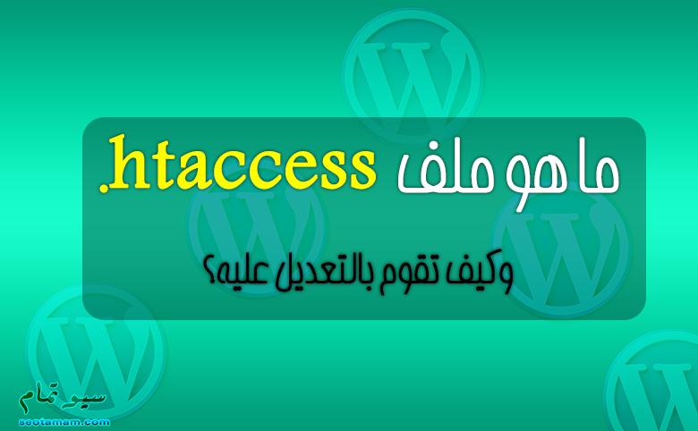 ما هو ملف htaccess وكيف تقوم بالتعديل عليه؟